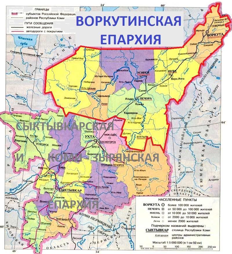 Карта Воркутинской епархии